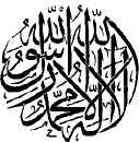 There is no deity except Allh, Muhammad is His messenger
